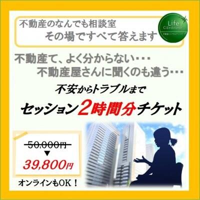 不動産なんでも相談室 通常価格 50,000円➡39,800円