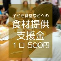 児童福祉施設や子ども食堂への食材提供ボランティア支援金(毎月定額を継続支援する手続きも可能)