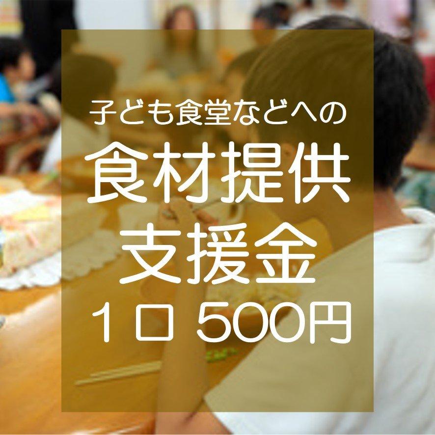 児童福祉施設や子ども食堂への食材提供ボランティア支援金(毎月定額を継続支援する手続きも可能)のイメージその1