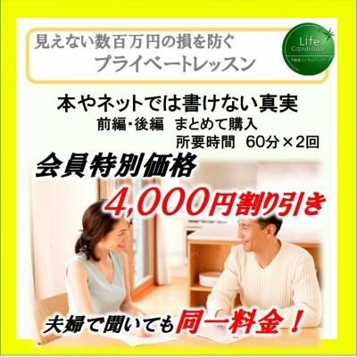 プライベートレッスン 通常12,000円➡8,000円