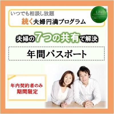 続く夫婦円満プログラム 相談し放題プラン