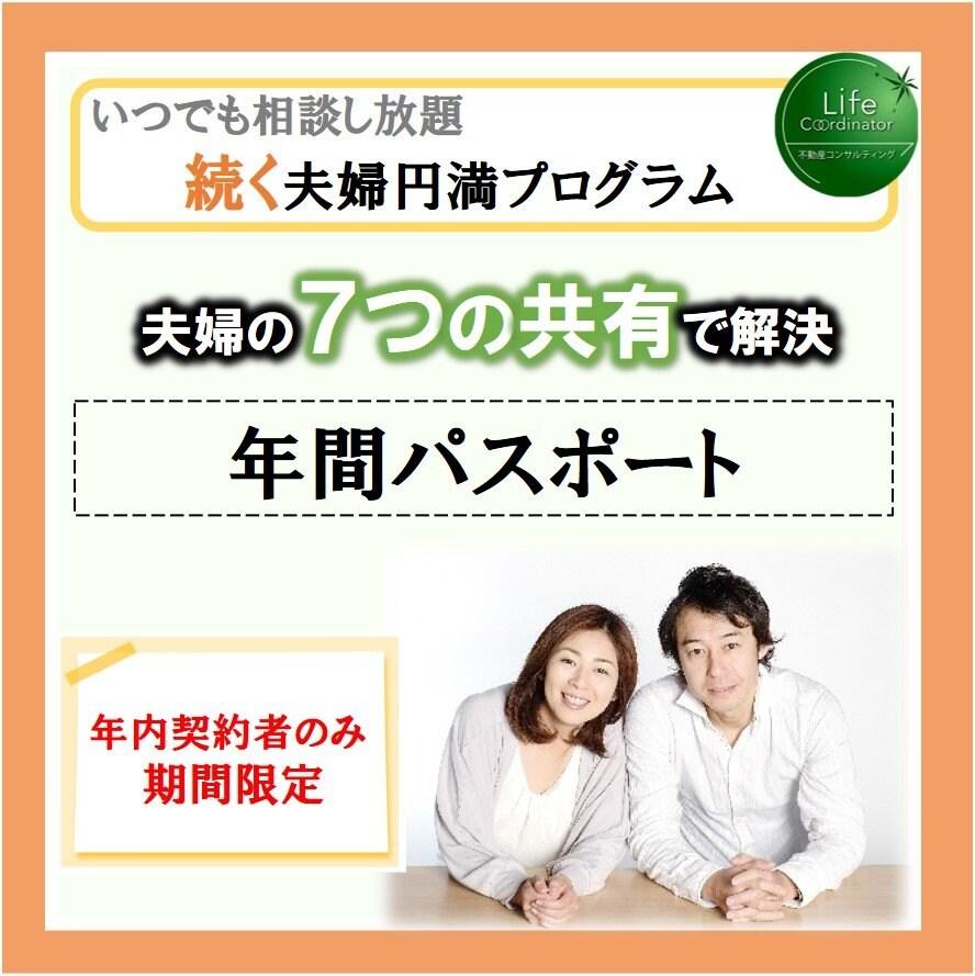 続く夫婦円満プログラム 相談し放題プランのイメージその1