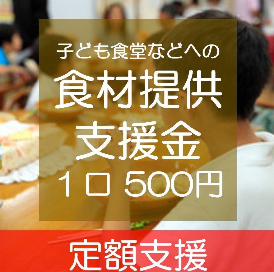 毎月支援! 児童福祉施設や子ども食堂への食材提供ボランティア支援金のイメージその1