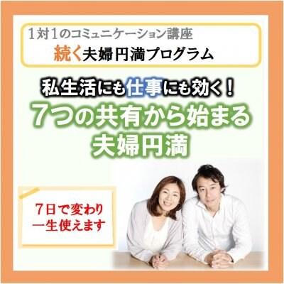 パートナーシップコミュニケーション講座『続く夫婦円満プログラム』(夫婦ご一緒割り引き)