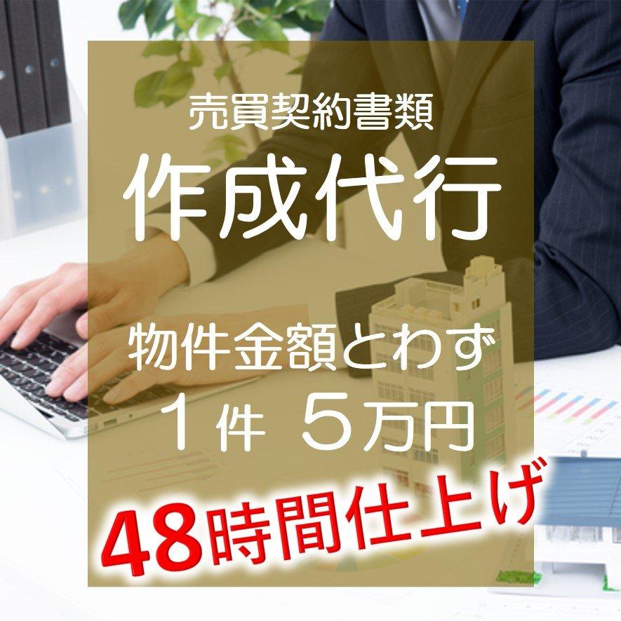 48時間仕上げ!全国対応 売買契約書作成代行サービスのイメージその1