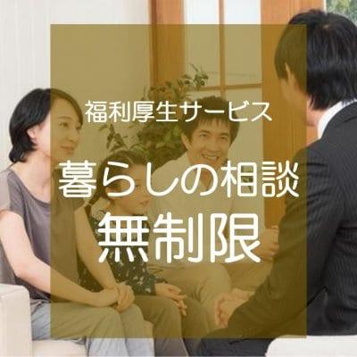 福利厚生サービス:暮らし・不動産・夫婦の話し合いの悩み、相談し放題