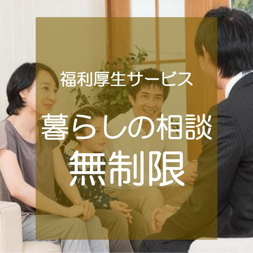 福利厚生サービス:暮らし・不動産・夫婦の話し合いの悩み、相談し放題のイメージその1