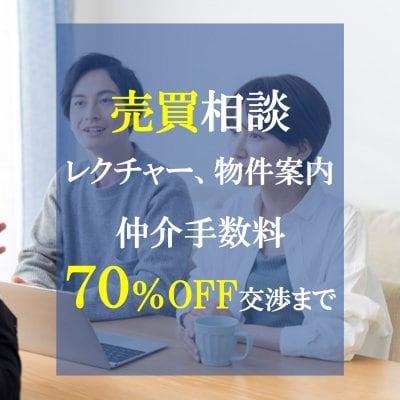 売買相談 レクチャーから仲介手数70%オフ交渉まで