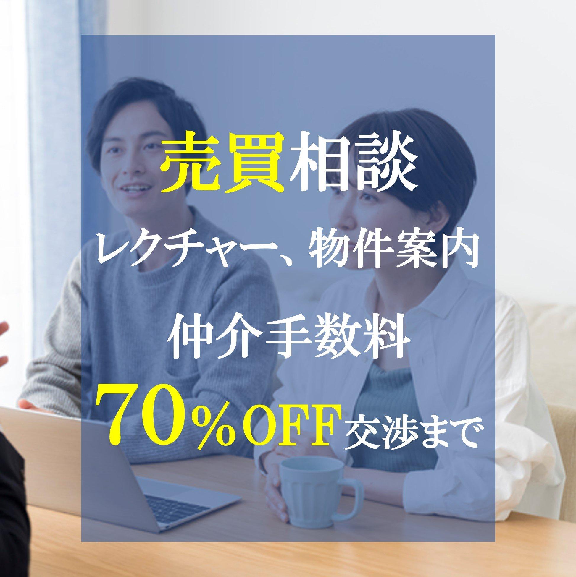売買相談 レクチャーから仲介手数70%オフ交渉までのイメージその1