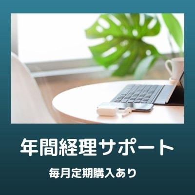 年間経理サポート・確定申告補助業務