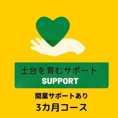 開業サポート(土台を育むサポート3カ月基本コース)