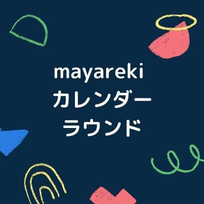 マヤ暦カレンダーラウンド