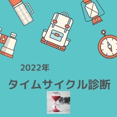2022年タイムサイクル診断