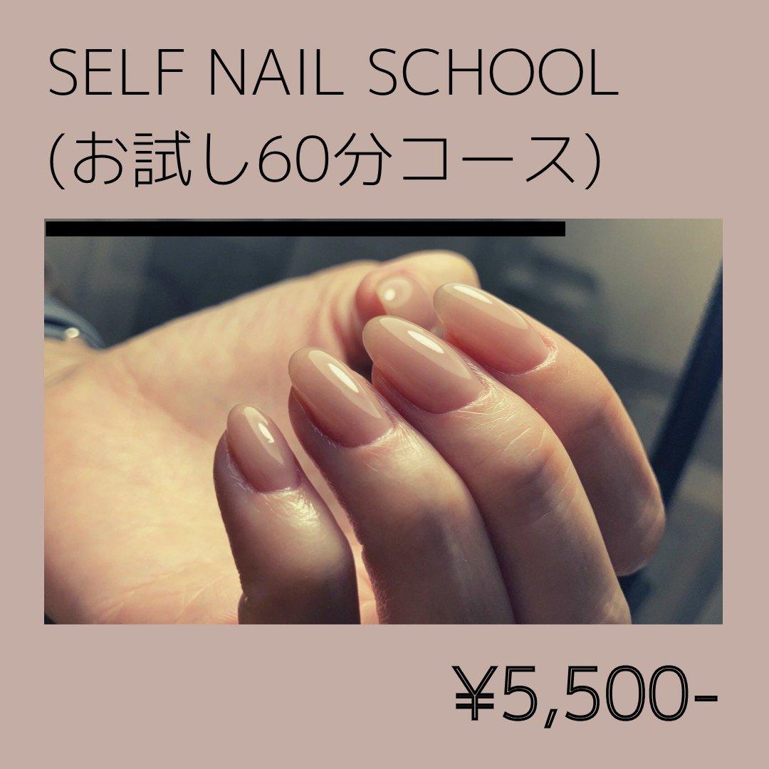 セルフネイル スクール【お試しコース】SALE!!のイメージその1