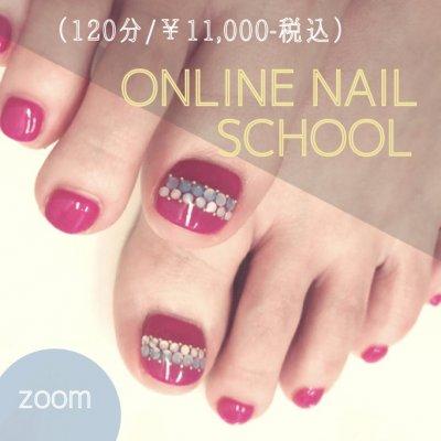 FOOT セルフネイル【 zoomスクール 】SALE!!