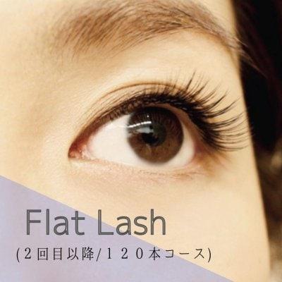 【2回目以降】フラットラッシュ / 120本 チケット