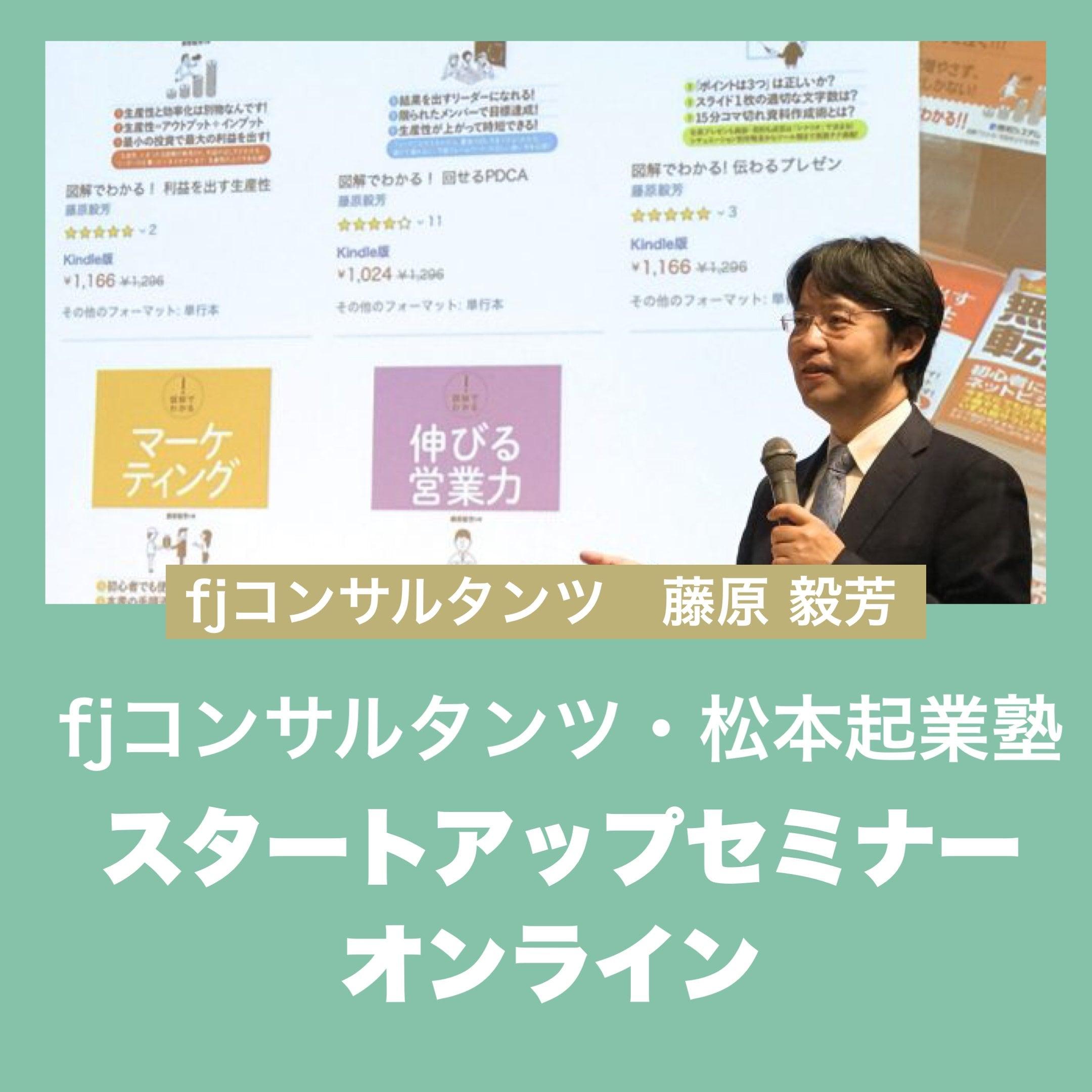 fjコンサルタンツ・松本起業塾 オンラインセミナーチケットのイメージその2