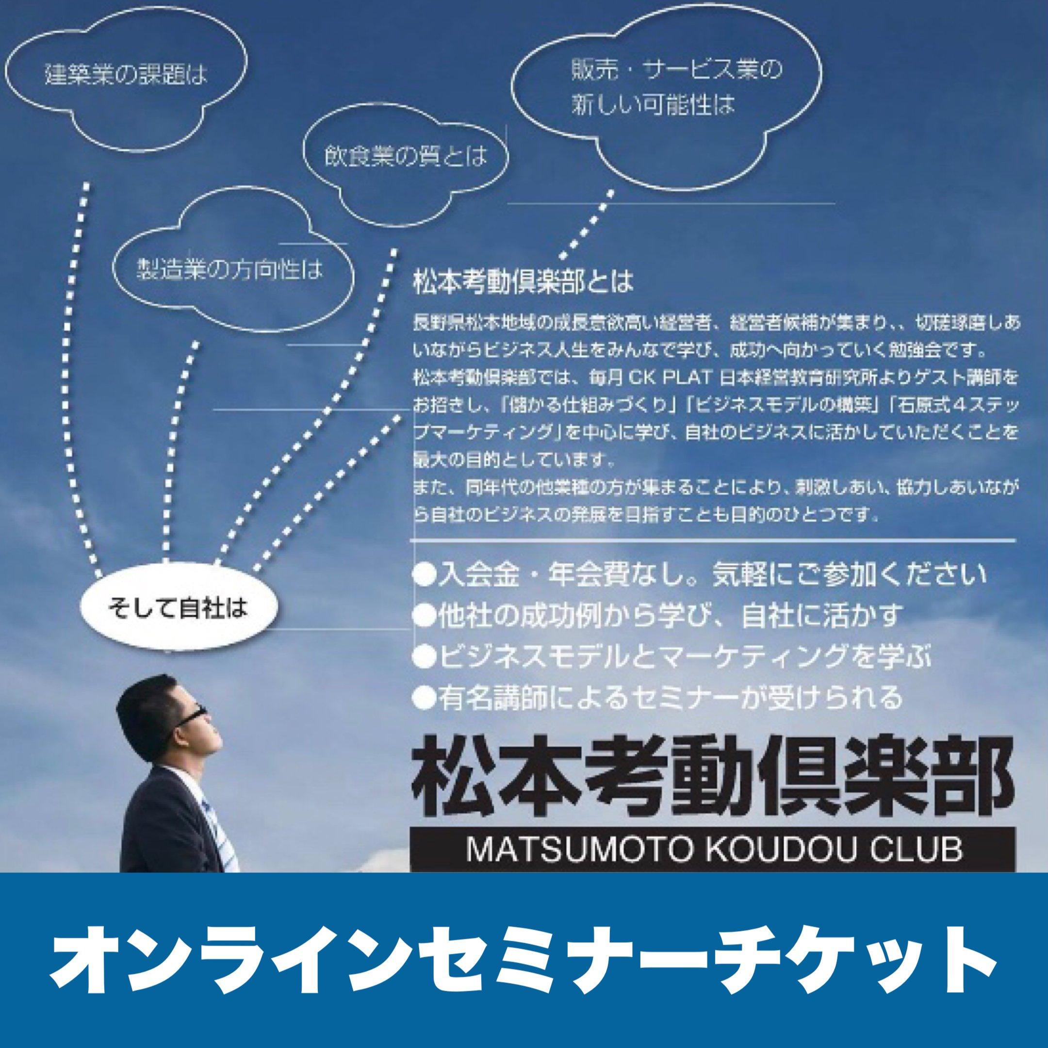 松本考動倶楽部オンラインセミナーチケットのイメージその1