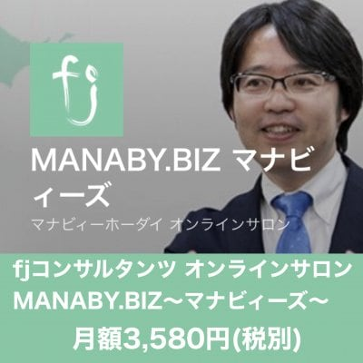 MANABY.BIZ マナビィーズ オンラインサロン
