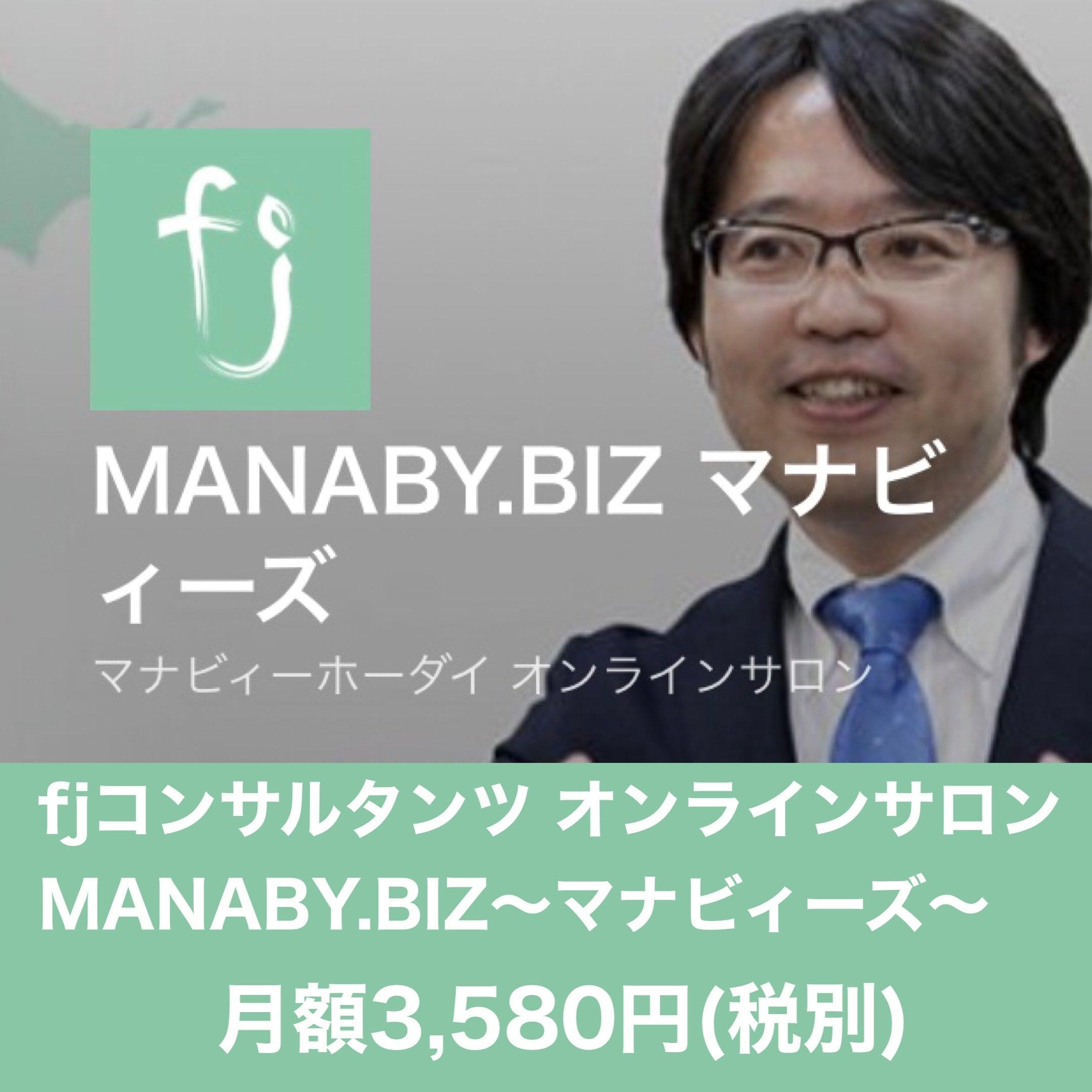 MANABY.BIZ マナビィーズ オンラインサロンのイメージその1