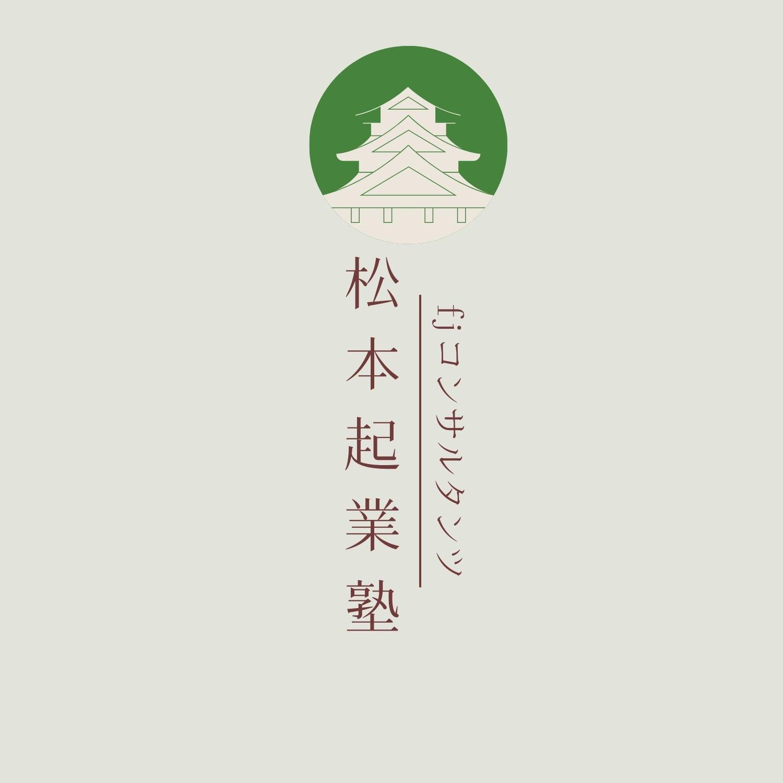 fjコンサルタンツ・松本起業塾 オンラインセミナーチケットのイメージその1