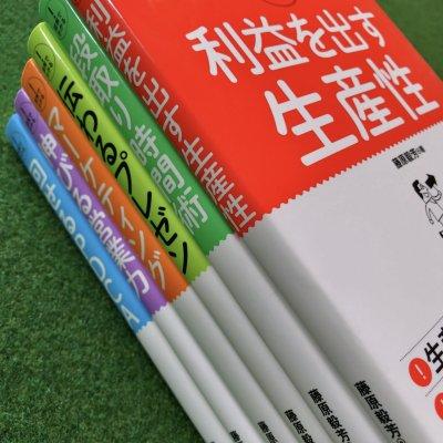 書籍6冊セット:図解でわかるシリーズ:藤原毅芳著(リアルな書籍で学びたい方向け)