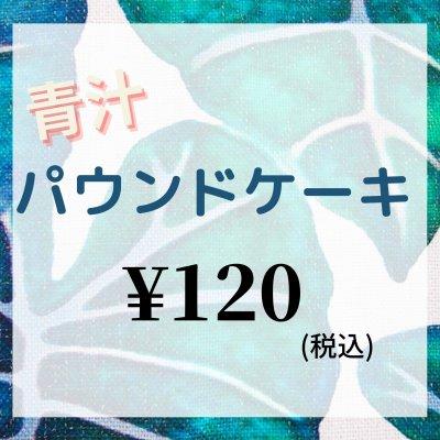 マルシェ12/13 青汁パウンドケーキカット¥120(税込)
