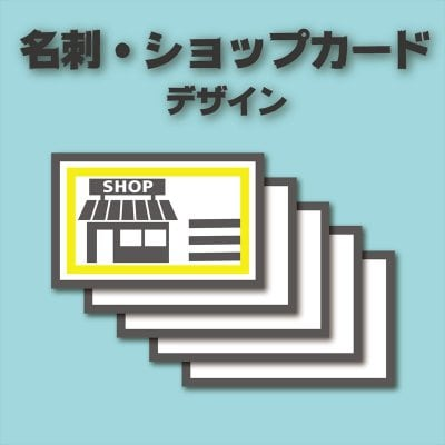 名刺/ショップカード制作 【両面デザイン】