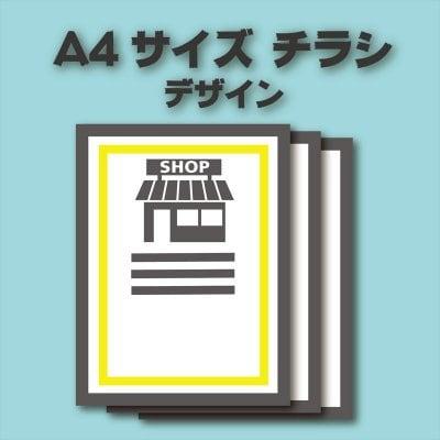 チラシ/フライヤー制作 【A4サイズ/片面デザイン】