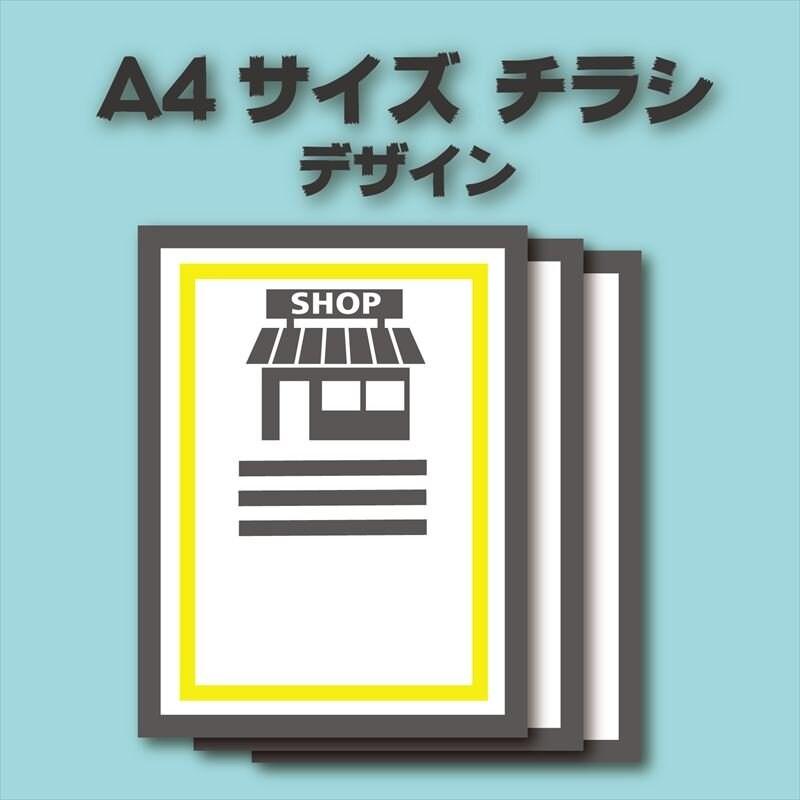 チラシ/フライヤー制作 【A4サイズ/片面デザイン】のイメージその1