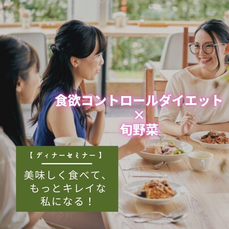 <ディナーセミナー>美味しく食べて、 もっとキレイな私になる!【食欲コントロールダイエット×旬野菜】のイメージその1