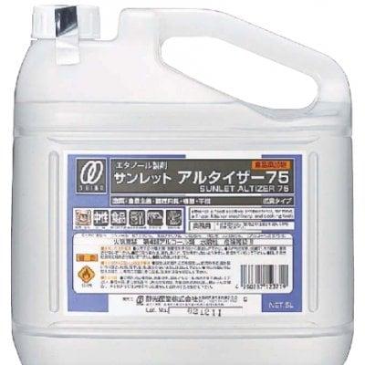 【除菌用アルコール アルタイザー 5L×4本】静光産業 サンレット アル...