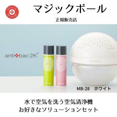 【マジックボール本体】正規販売店 送料無料 ソリューションセット|カラ...