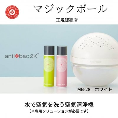 【マジックボール本体】正規販売店 |カラー:ホワイト 型番:MB-28 メーカ...