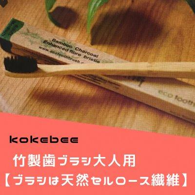 土に還る【竹製歯ブラシ】天然素材 大人用 1本 壱岐 nurseYOGA&ECOlife