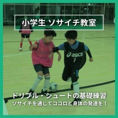 【小学生対象】開催日時 2月9日18時〜19時 ソサイチ教室|横浜武道館アリーナ