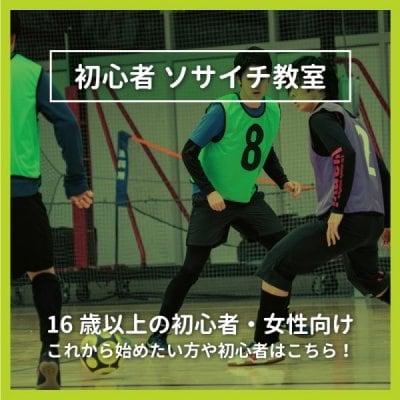 【初心者対象】開催日時 3月2日19時〜20時30分 ソサイチ教室|横浜武道館アリーナ