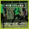 【初心者対象】開催日時 12月1日19時〜20時30分 ソサイチ教室|横浜武道館アリーナ