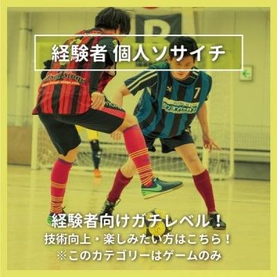 【経験者対象】開催日時 3月2日20時30分〜22時 個人ソサイチ|横浜武道館アリーナ