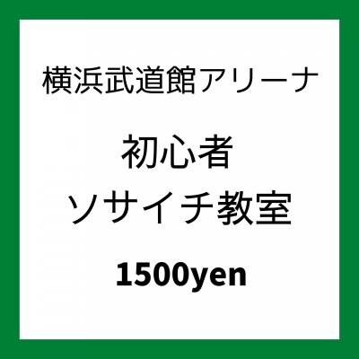 【初心者対象:年齢中学生以上】ソサイチ教室|横浜武道館アリーナ