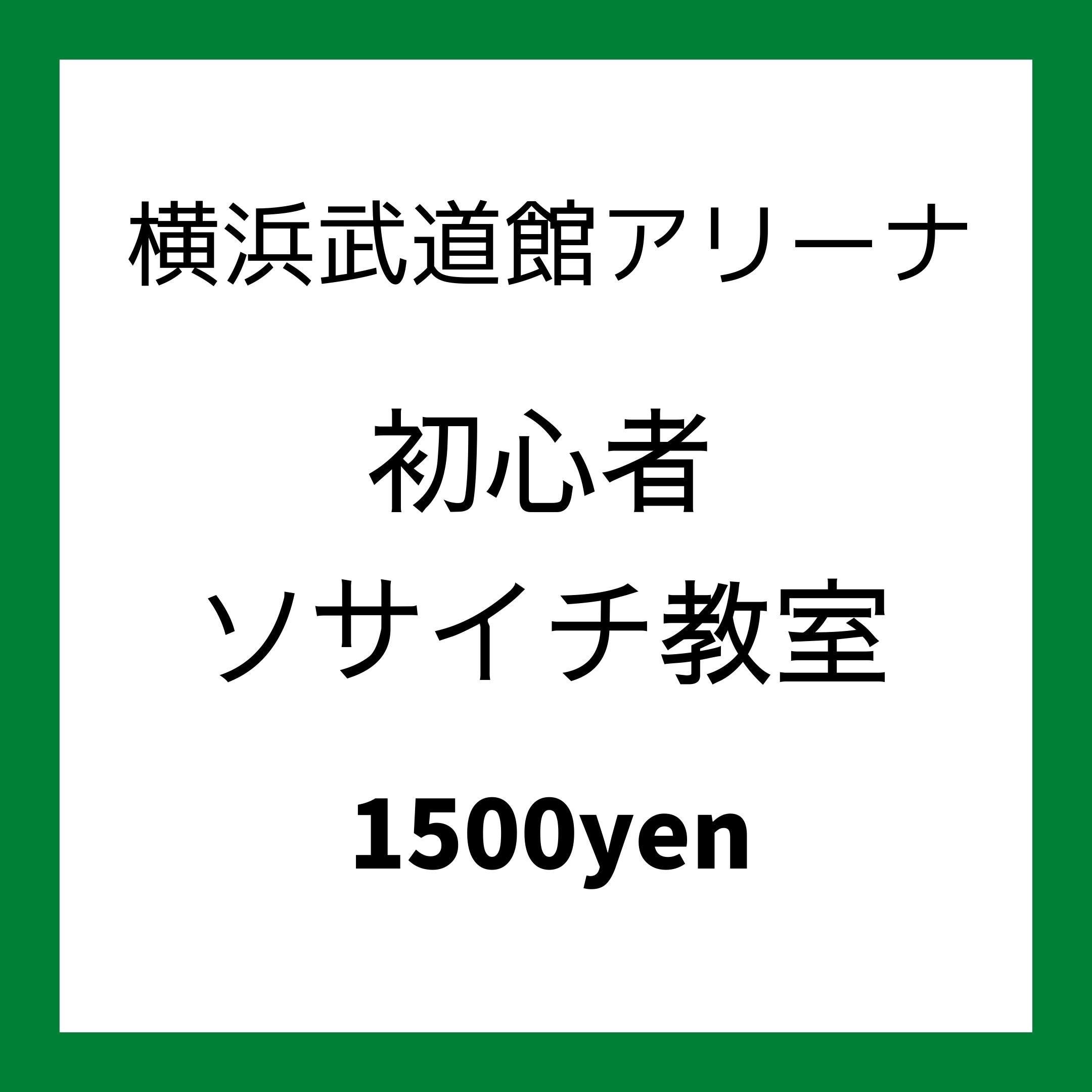 【初心者対象:年齢中学生以上】ソサイチ教室 横浜武道館アリーナのイメージその1