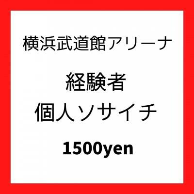 ※休止※【経験者対象】個人ソサイチ|横浜武道館アリーナ