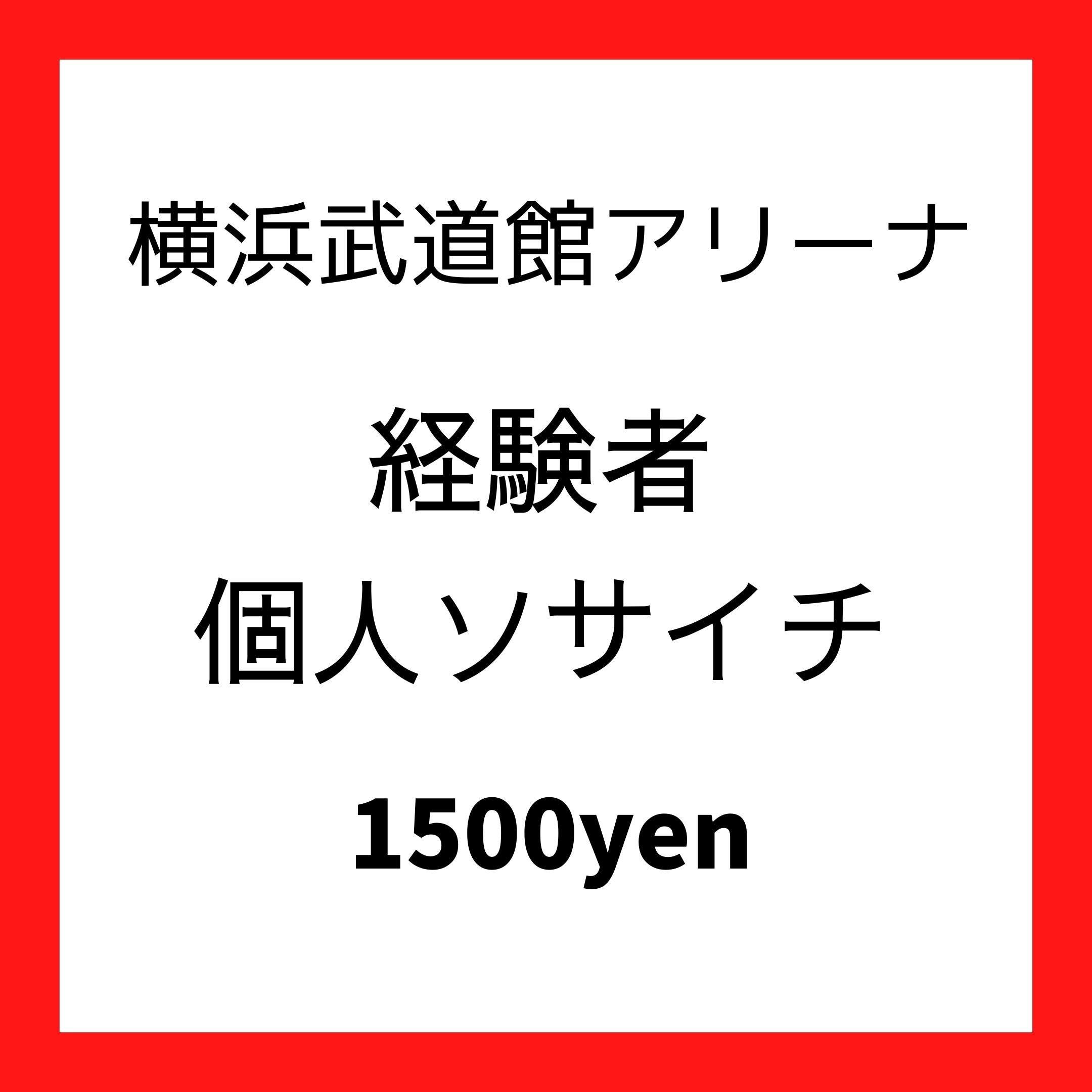 【経験者対象】個人ソサイチ|横浜武道館アリーナのイメージその1