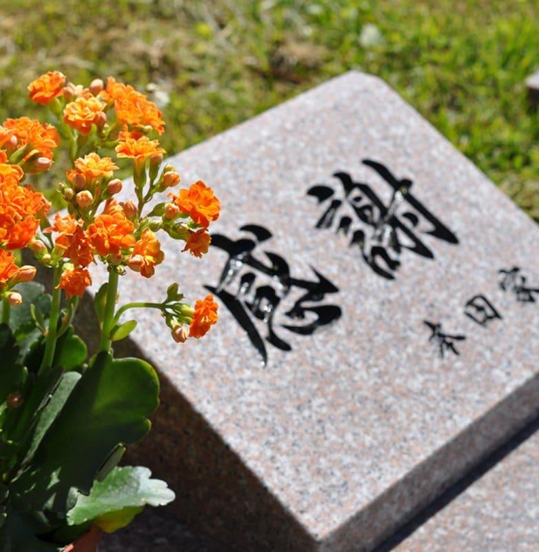 2号墳 樹木葬 家族墓のイメージその1