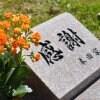 2号墳 樹木葬 家族墓