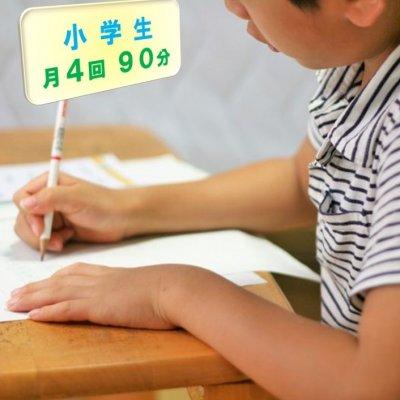 小学生家庭教師/お月謝/月4回チケット/90分(現地払い専用)