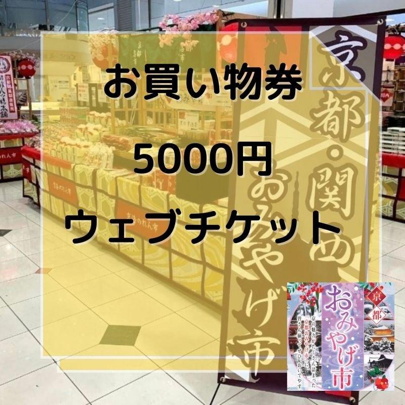 【現地お支払い専用】サンエー沖縄限定企画 お買い物チケットのイメージその1