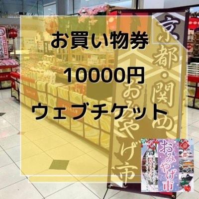 【現地お支払い専用】サンエー沖縄限定企画 お買い物券