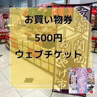 【現地お支払い専用】サンエー沖縄限定企画 お買い物チケット