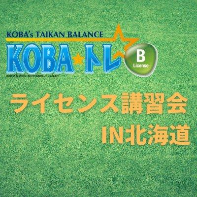 KOBA式体幹バランス Bライセンス講習会(地方開催:札幌)